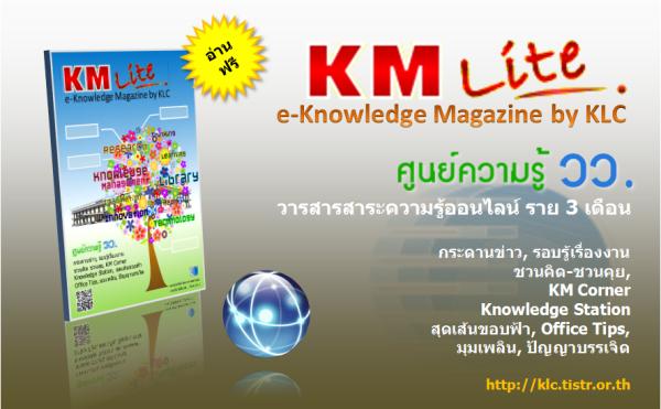 kmlite-online